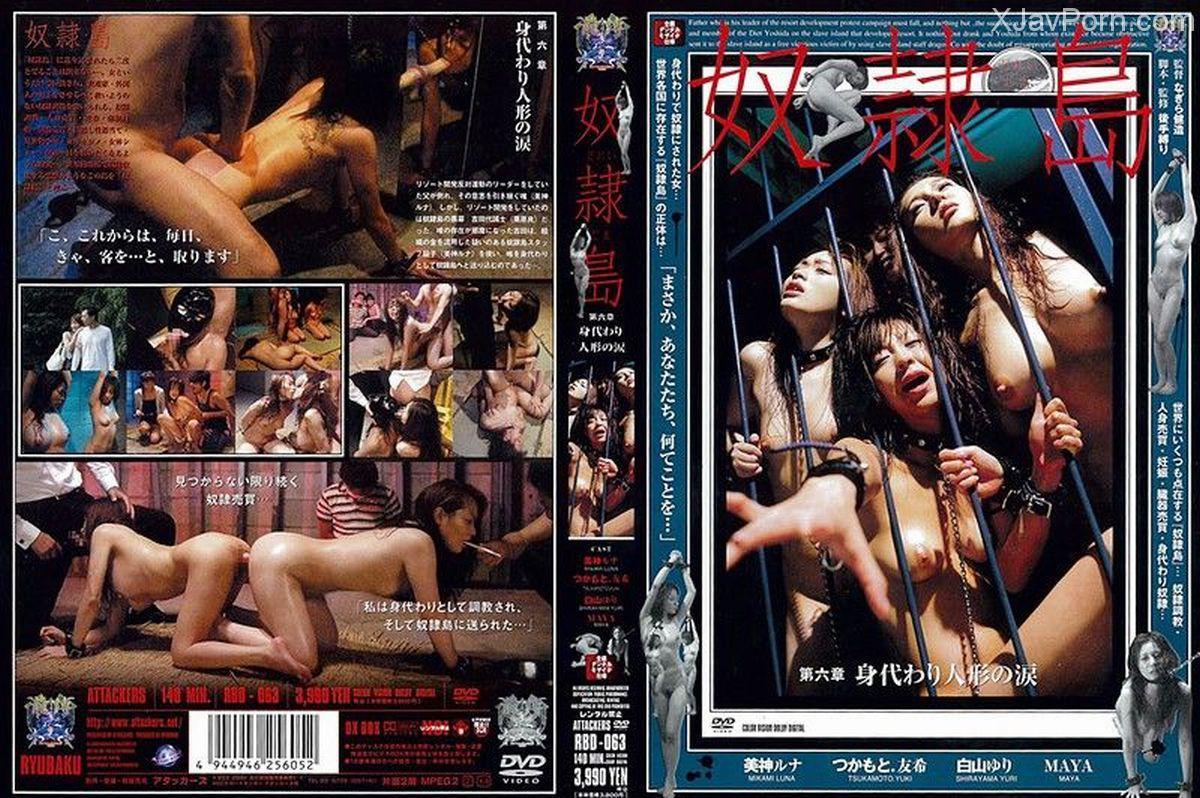 [RBD-063] 奴隷島 6 身代わり人形の涙 Rape 監禁・拘束 龍縛