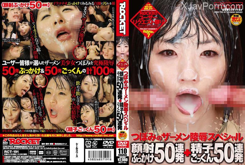 [RCT-191] つぼみのザーメン陵辱スペシャル 顔射ぶっかけ50連発+精子ごっくん... Tits-Tits Semen Tsubomi Boobs 110分