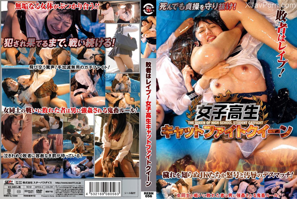 [REBN-056] 敗者はレイプ 女子○○キャットファイトクイーン Irama ローション Cat Fight