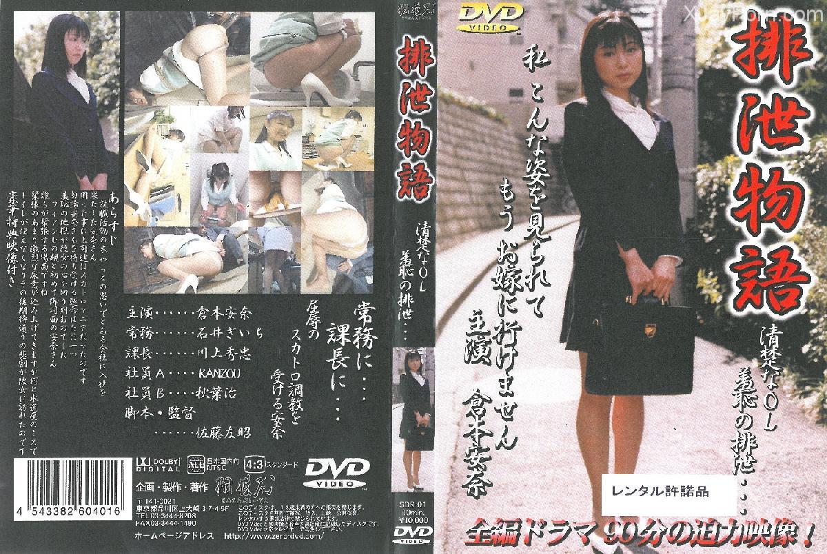 [SDR-01] 排泄物語 3 清楚な33 羞恥の排泄・・・ 倉本安奈 Scat スカトロ