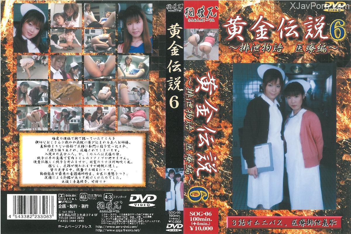 [SOG-06] 黄金伝説 6 スカトロ 2002/07/18