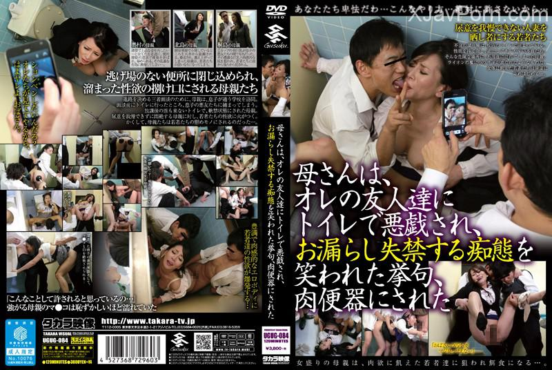 [UGUG-084] 母さんは、オレの友人達にトイレで悪戯され、お漏らし失禁する痴態を笑われた挙句... GUSUKU Married Woman Rape 2015/03/26 人妻 Mini Skirt TAKARA VISUAL