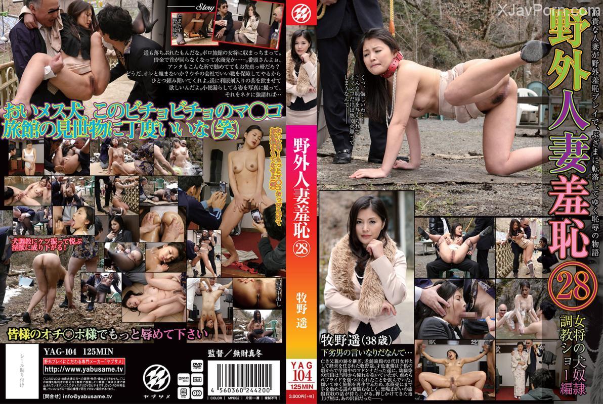 [YAG-104] 野外人妻羞恥28 牧野遥 ザーメン フェラ Outdoor Exposure Torture 調教 Haruka Mamiya