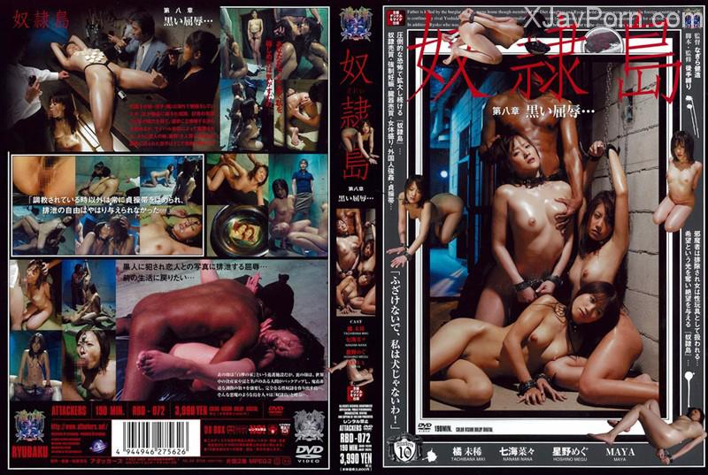 [RBD-072] 奴隷島  8 縛り Miki Tachibana 星野めぐ