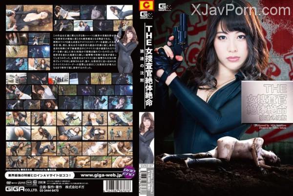 [GVRD-67] THE 女捜査官絶対絶命 狼達の沈黙 巨乳 Big Tits Planning 拘束 Blow Miki Sunohara