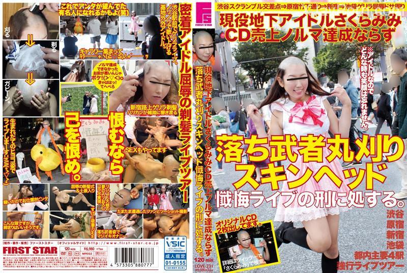 [LOVE-231] 現役地下アイドルさくらみみCD売上ノルマ達成ならず ... Masturbation その他
