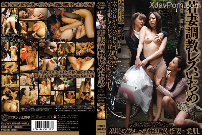 [ANND-030] 若妻調教レズいぢめ 2009/08/24 Rape Enema Aunt 凌辱