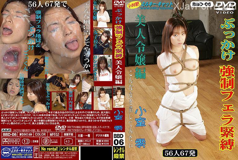 [BBD-06] ぶっかけ 強制フェラ緊縛 美人令嬢編 小室零 フェラ・手コキ ミルキーキャット