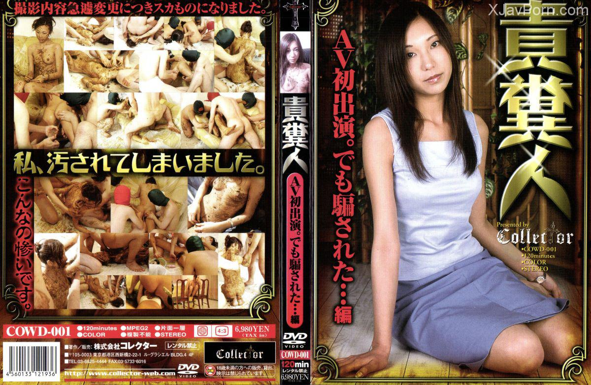 [COWD-001] 貴糞人 素人 コレクター Other Scat 120分