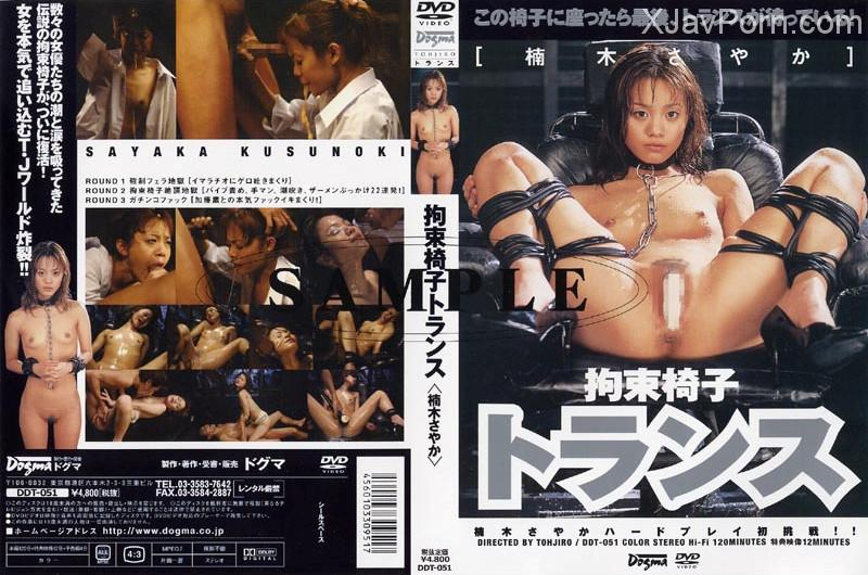 [DDT-051] 拘束椅子トランス 楠木さやか 2002/11/08 分