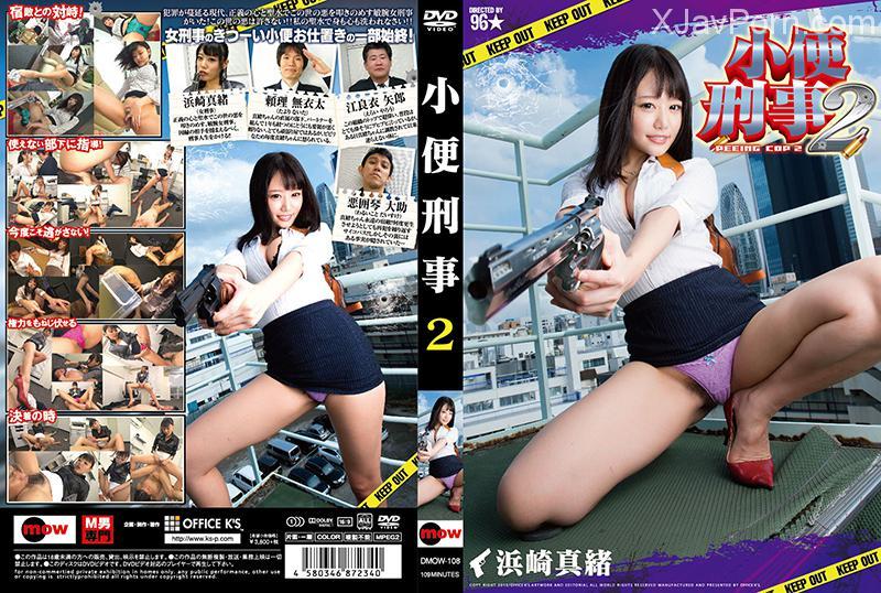 [DMOW-108] 小便刑事2 浜崎真緒 Mao Hamasaki スカトロ 96★ 飲尿 Torture 巨乳 Piss Drinking Mini Skirt