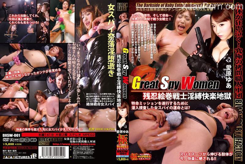 [DXSW-001] Great Spy Woman 残忍絵巻戦士淫縛快楽地獄 ... 拘束 Acme Heroine Rape 凌辱 Bondage Yua Aihara