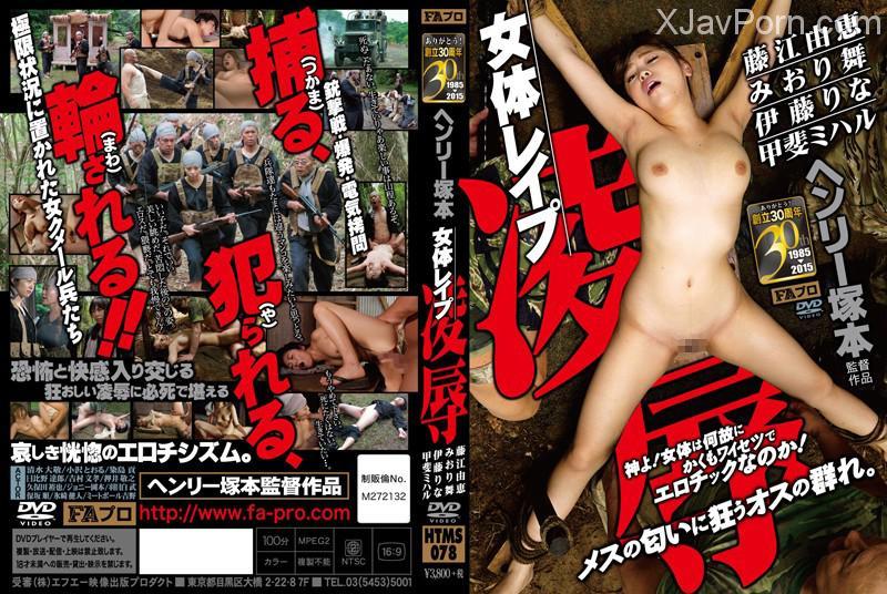 [HTMS-078] ヘンリー塚本 女体レイプ 凌辱 Rina Ito 伊藤りな Restraint 巨乳 Mai Miori Rape