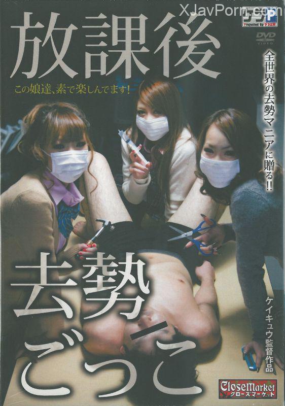 [KPKP-002] 放課後去勢ごっこ リンチ・ビンタ(M男) その他女子校生 Amateur 69分
