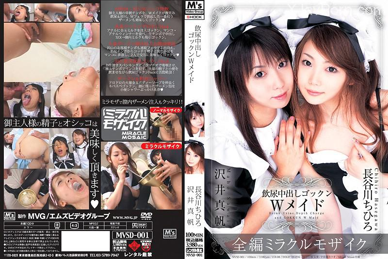 [MVSD-001] 飲尿中出しゴックンWメイド 長谷川ちひろ 沢井真帆 MS VIDEO GROUP Piss Drinking Golden Showers 企画 Made-Based