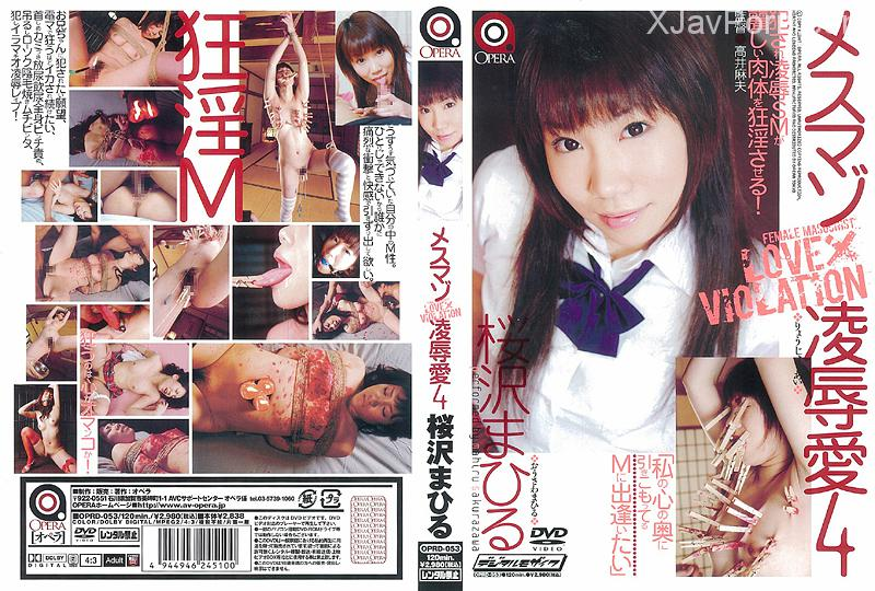 [OPRD-053] メスマゾ凌辱愛4 桜沢まひる 放尿 輪姦・凌辱 飲尿