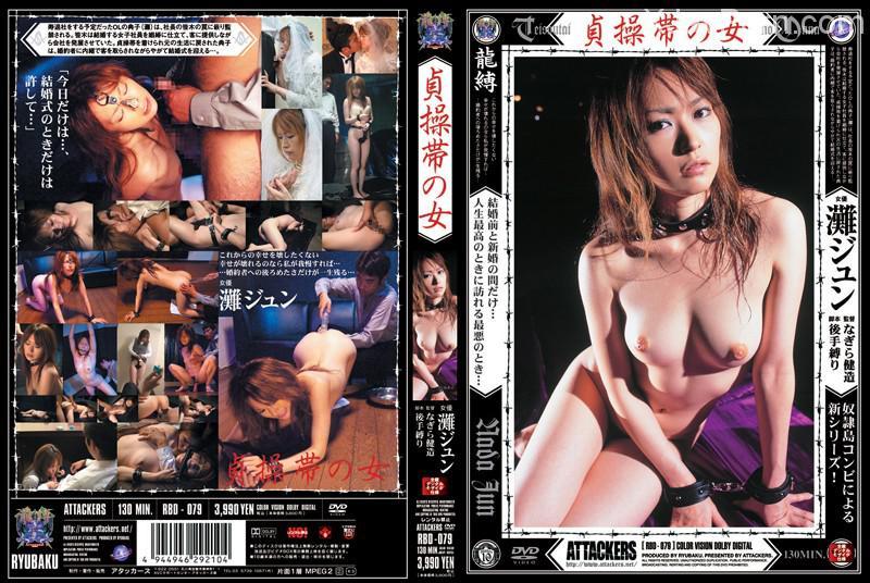 [RBD-079] 貞操帯の女 SM 灘ジュン