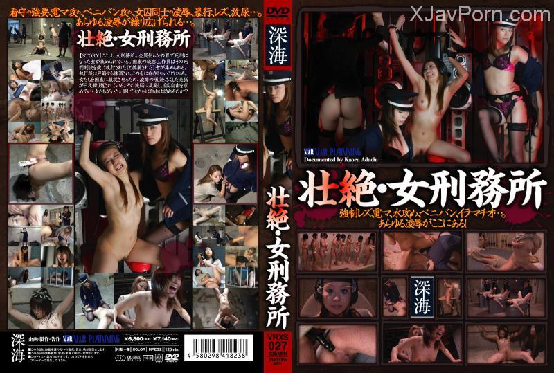 [VRXS-027] 壮絶・女刑務所 125分 他 Kana Mimura レズSM Mari Yamaguchi 沢尻もも美