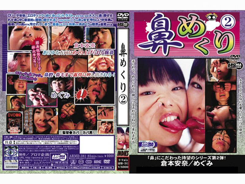 [ARMD-381] 鼻めくり2 (DVD) SM アロマ企画 カバカバ男