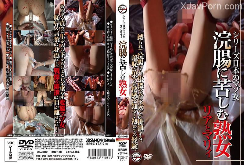 [BDSM-034] シリーズ日本のマゾ女 浣腸に苦しむ熟女 リアとマリィ 縛り