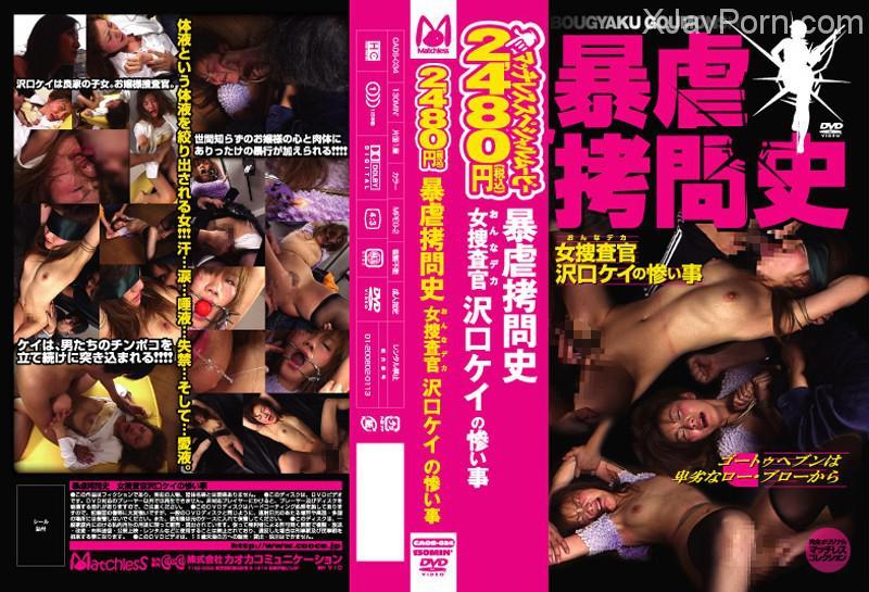 [CAOS-034] 暴虐拷問史 女捜査官沢口ケイの惨い事 Kei Sawaguchi 130分 Other Humiliation