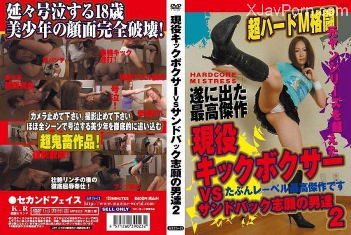 [KRIS-15] 現役キックボクサーVSサンドバック志願の男  2 縛り SM