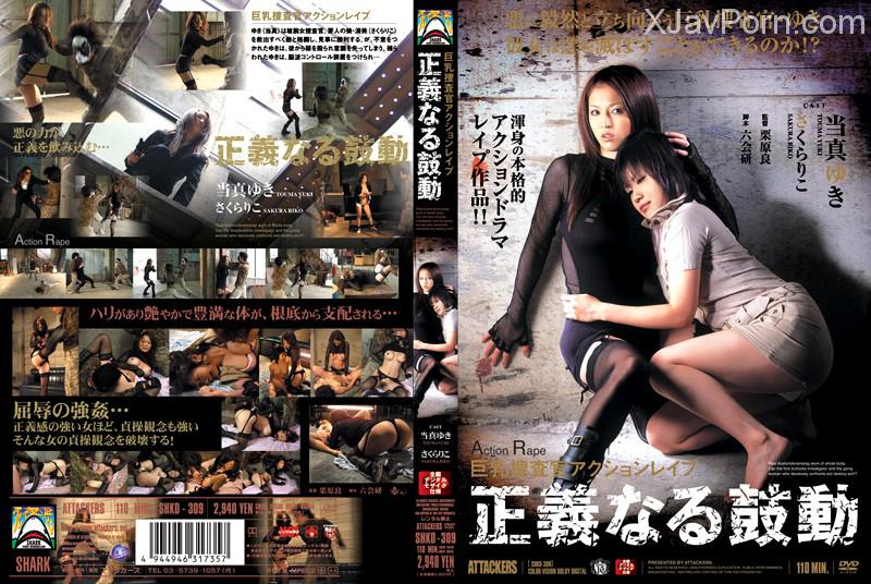 [SHKD-309] 巨乳捜査官アクションレイプ正義なる鼓動 Captivity 女教師 監禁 Costume Rape Anal