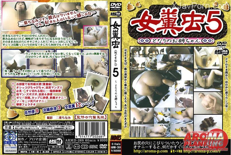 [ARMD-268] 女糞虫5 となりのお姉ちゃん(DVD) オナニー AROMA アロマ企画
