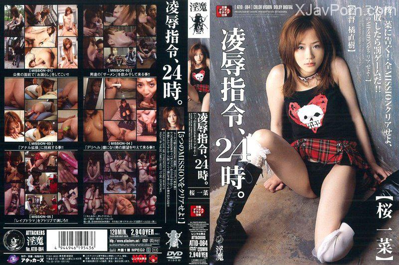 [ATID-064] 凌辱指令、24時。 桜一菜 Rape Actress Entertainer