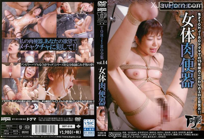 [DDT-516] TOHJIRO全集 Vol.14 女体肉便器 Omnibus Cum 中出し
