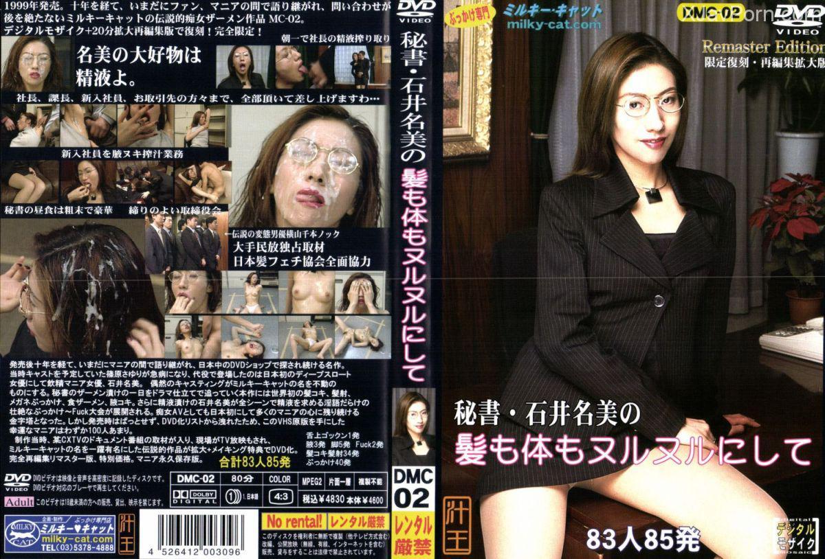 [DMC-02] 秘書・石井名美の髪も体もヌルヌルにして 顔射・ザーメン コスチューム 2008/01/10 フェラ・手コキ