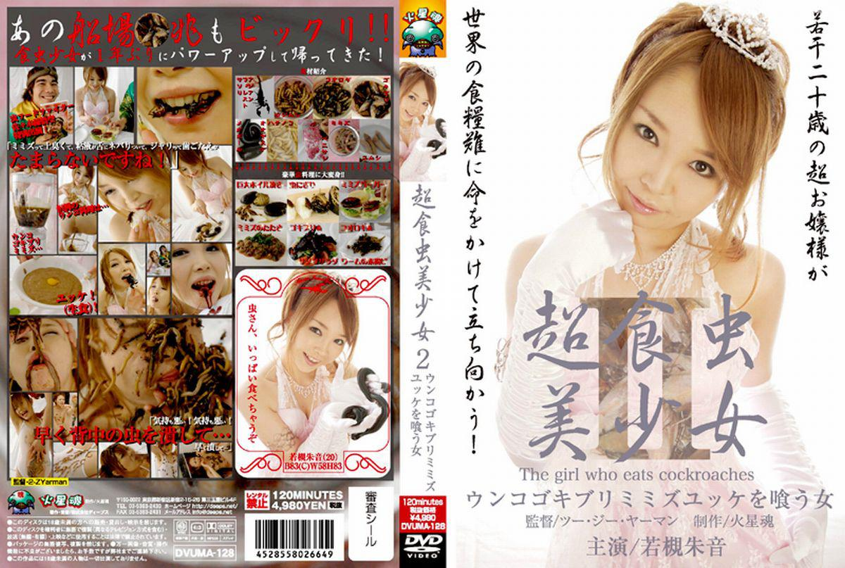 [DVUMA-128] 超食虫美少女0~ウンコゴキブリミミズユッケを喰う女~ 虫・魚類 120分