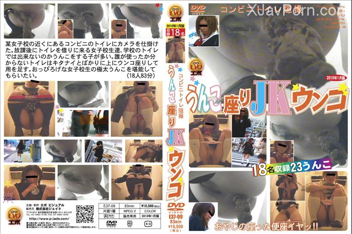 [E37-09] コンビニトイレ隠撮 うんこ座りJKウンコ Voyeur 盗撮 Toilet