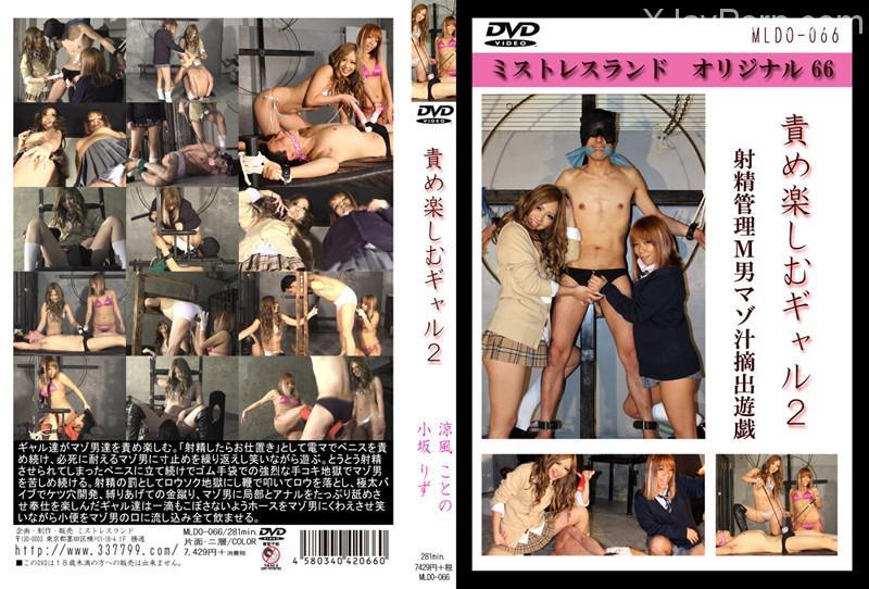 [MLDO-066] 責め楽しむギャル 2 281分 金蹴り(M男) 凌辱 Torture スパンキング・鞭打ち
