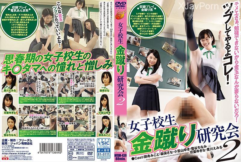 [NFDM-439] 女子校生 金蹴り研究会 2 顔面騎乗 School Girls Fetish Slut