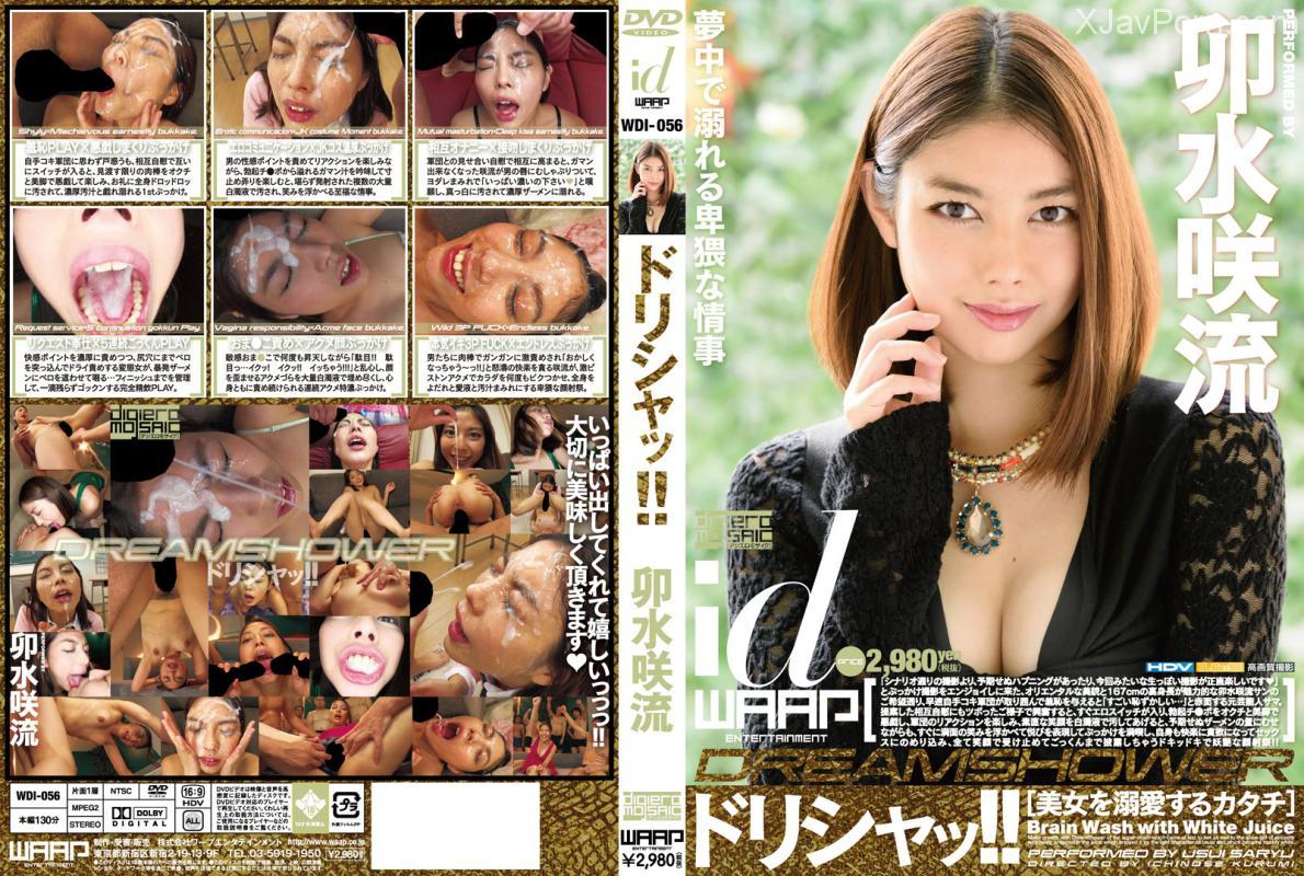 [WDI-056] ドリシャッ 卯水咲流 ID Fetish Entertainer 女優 フェラ・手コキ Actress Acme 2016/01/08