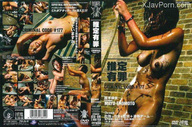 [ATID-004] 推定有罪 榎本麻友 100分 2004/01/08 凌辱 輪姦・凌辱