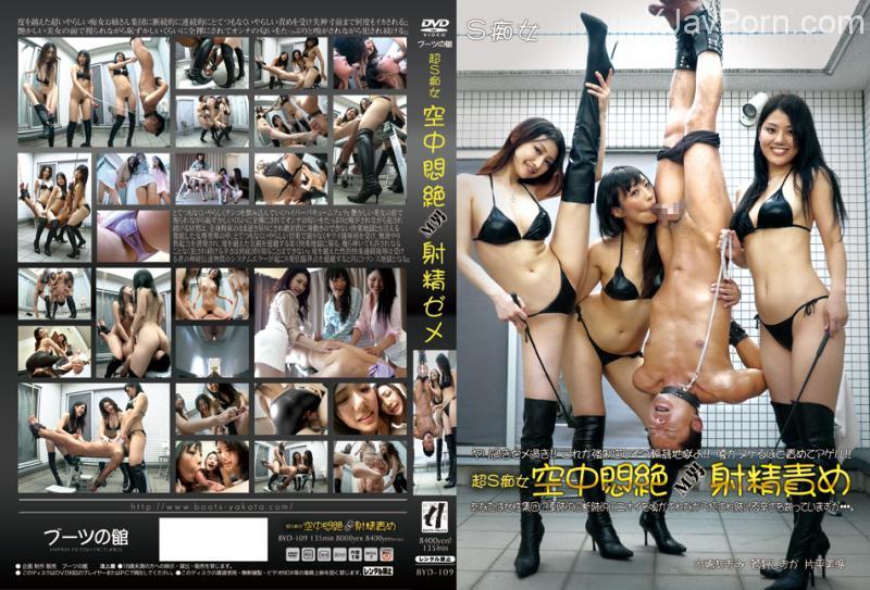 [BYD-109] 超S痴女 空中悶絶M男射精責め Shizuka Kanno ブーツの館 Facesitting 顔面騎乗 Boots 長身 155分 Slut Restraint