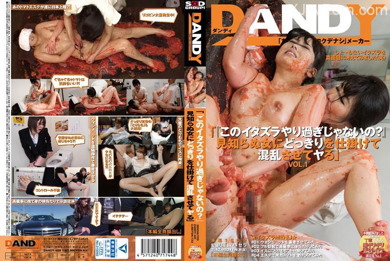 [DANDY-489] 『このイタズラやり過ぎじゃないの?』見知らぬ女にどっきりを仕掛けて混乱させてヤる Restraint OL 拘束 パンスト レズ