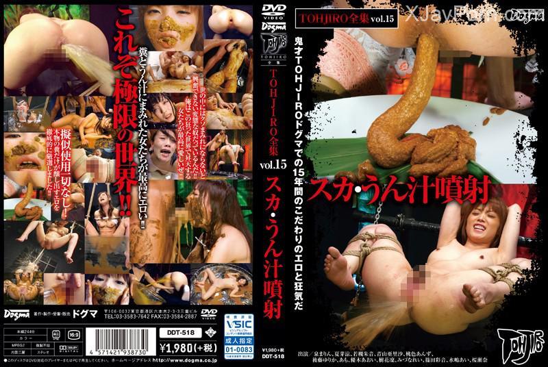 [DDT-518] TOHJIRO全集 Vol.15 スカ・ウン汁噴射 スカトロ 2016/01/19 244分