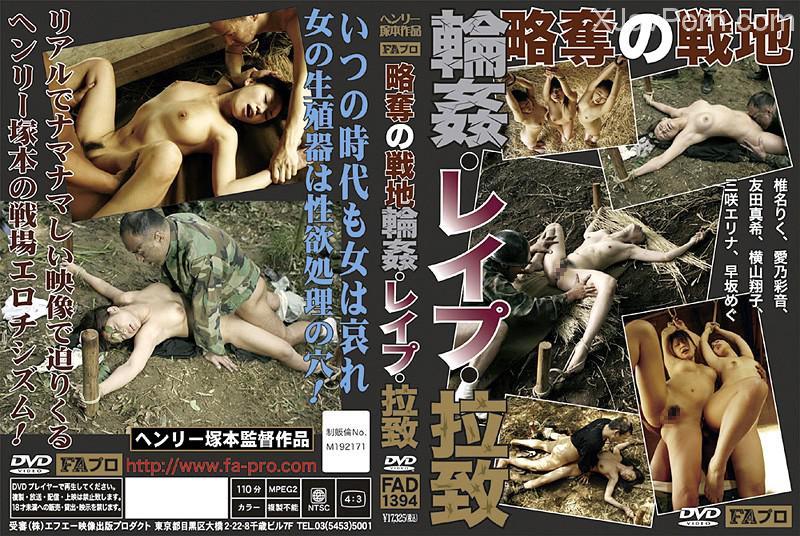 [FAD-1394] 略奪の戦地 輪姦・レイプ・拉致 輪姦・凌辱 2007/12/10