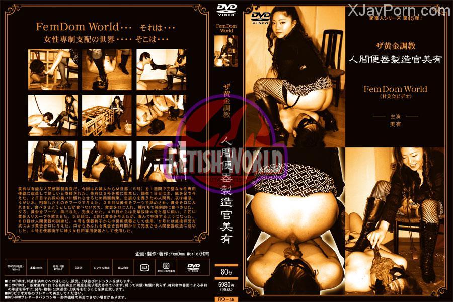 [FKD-45] ■買取不可商品■ザ・黄金調教 人間便器製造官 美有 スカトロ 凌辱 顔面騎乗 2008/05/02 騎乗位 Fetish