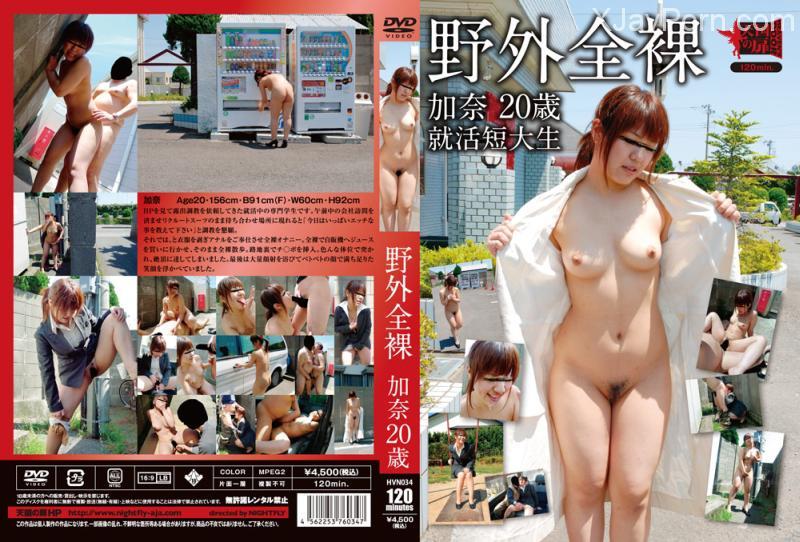 [HVN-034] 野外全裸 加奈20歳 就活短大生 露出 青姦 Public Sex Schoolgirls