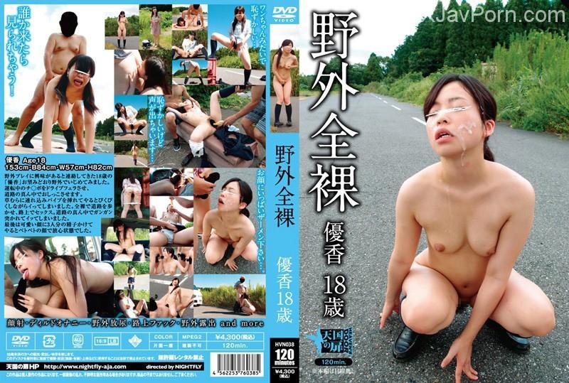 [HVN-038] 野外全裸 優香 18歳 青姦 Blow 羞恥・調教 Exposure 騎乗位 120分 Amateur