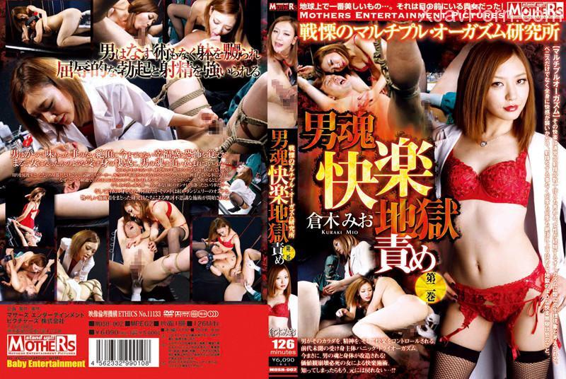 [MDSH-002] 男魂快楽地獄責め 戦慄のマルチプル・オーガズム研究所 1 二村ヒトシ 痴女