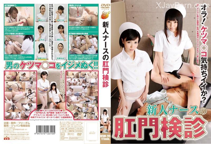 [NFDM-295] 新人ナースの肛門検診 その他アナル ナース・女医 コスチューム