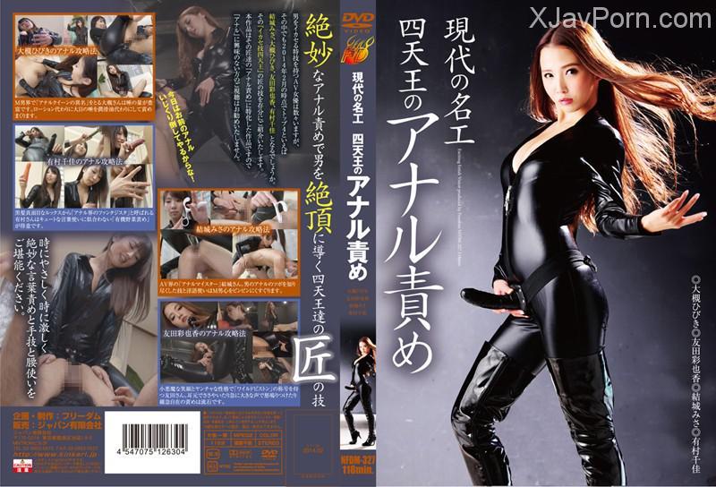 [NFDM-327] 現代の名工 四天王のアナル責め Strap-On Dildo Chika Arimura その他女王・SM 女王様・M男 118分 お姉さん