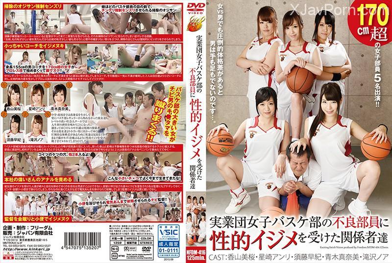 [NFDM-416] 実業団女子バスケ部の不良部員に性的イジメを受けた関係者達 痴女 Slut Scat