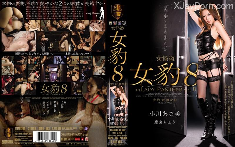 [SSPD-063] 女怪盗 女豹  8 Big Tits 2009/02/07 210分 スーパースペシャル Costume レイプ Boots 鷹宮りょう Slender ザーメン