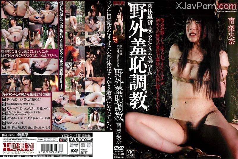 [YJCD-01] 肉体返済・売られてきた美少女 野外羞恥調教 南梨央奈 2013/01/01 Exposure